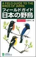 フィールド ガイド 日本 の 野鳥 増補 改訂 新版